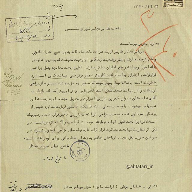 رکن الدین مختارمعروف به سرپاس مختاری