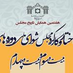 تأخیر در برگزاری هفتمین همایش تاریخ مجلس