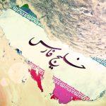 خلیج فارس؛ حذف شدنی نیست / اشتباهاتی که در جنوب کشور مرتکب شدیم