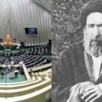 قانون اساسی و کلام رهبران انقلاب تعیین کننده جایگاه مجلس است