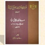 رونمایی از آخرین دفتر فهرست اسناد انتخابات مجلس شورای ملی