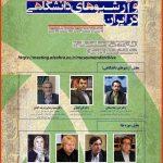 وبینار علمی موزهها و آرشیوهای دانشگاهی در ایران: چشماندازها و چالشها
